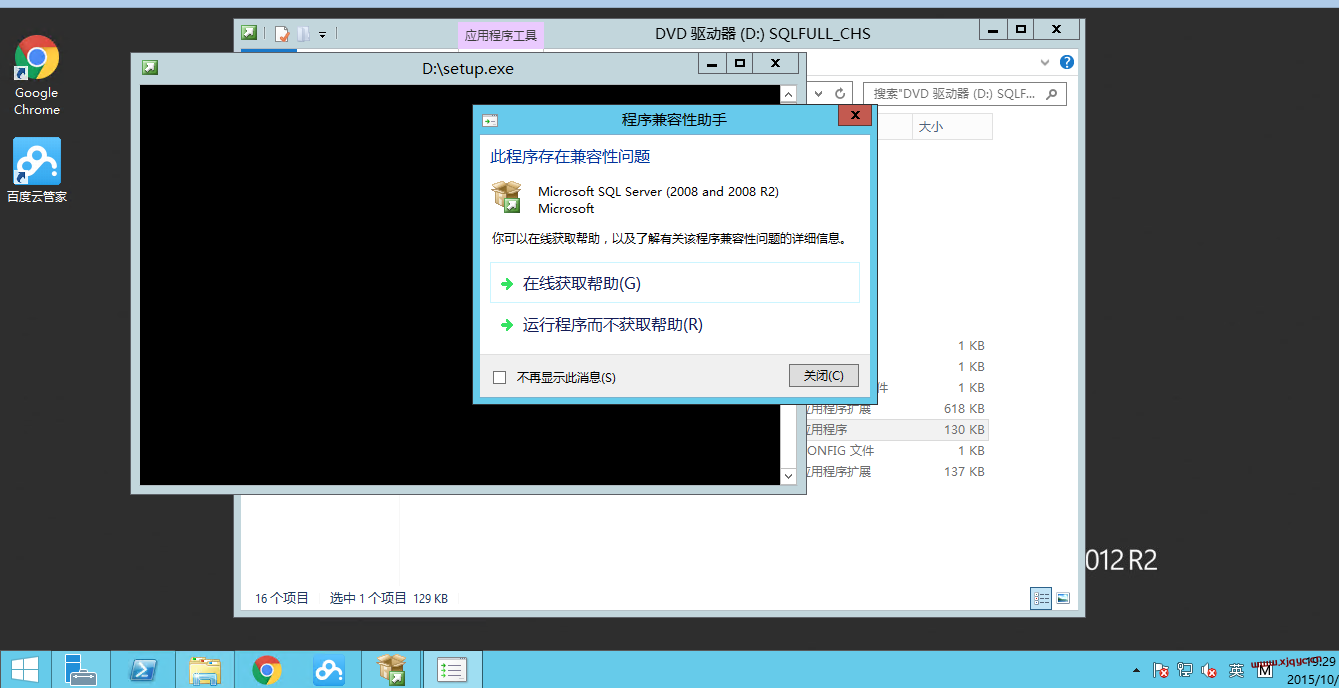 图文详解Windows Server 2012 R2中安装SQL Server2008