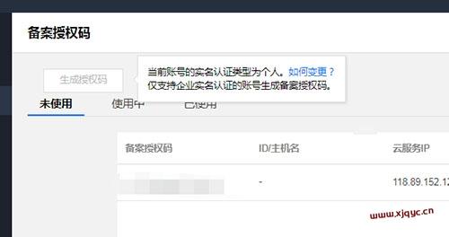 国内主机商开始取消个人网站备案码