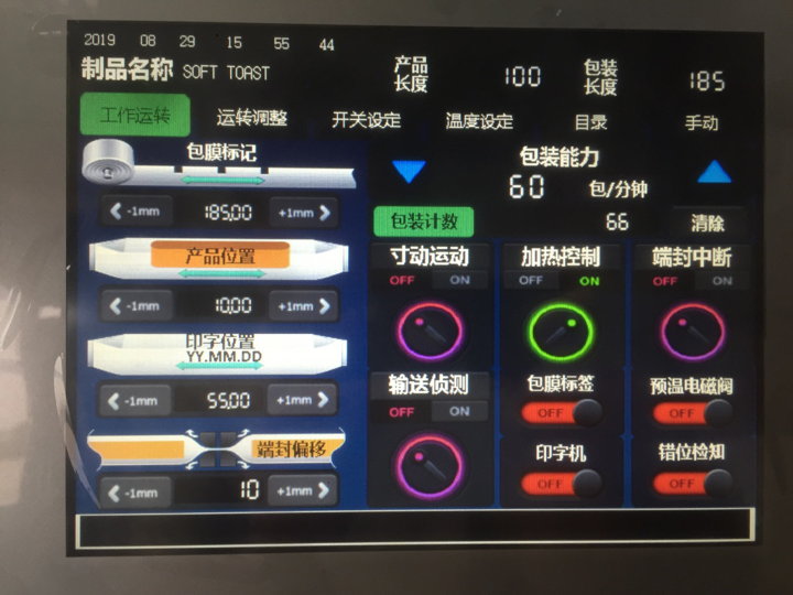 touch screen 508 flow packaging machine.png
