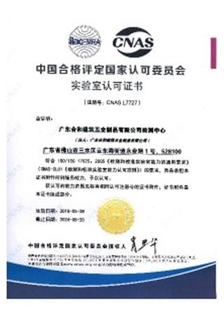 合和CNAS证2018年版(中文)