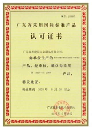 TSM-A型认可证书
