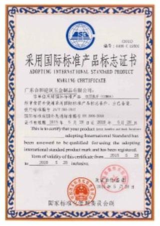 CZM04标志证书