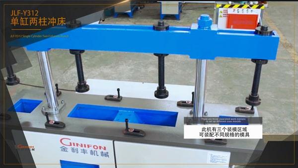 Single Cylinder Two Columns Punch JLF-Y312